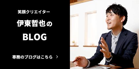 伊東哲也のBLOG 専務のブログはこちら