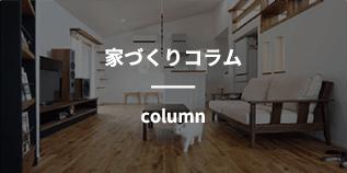 家づくりコラム Column