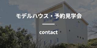 モデルハウス・予約見学会 Contact