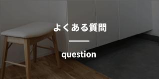 よくある質問 Question