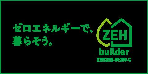 ゼッチ ZEH