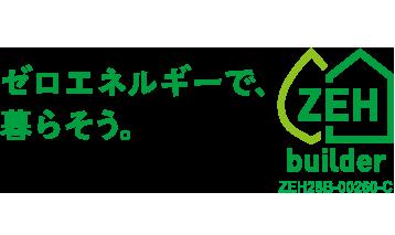 1.使うエネルギーより創るエネルギーが多いゼロ・エネルギー住宅ZEH(ゼッチ)