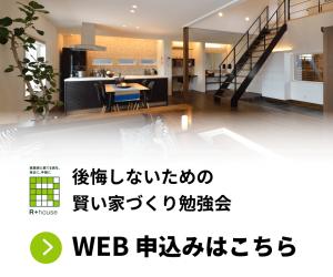 賢い家づくり勉強会 WEB申し込みはこちら