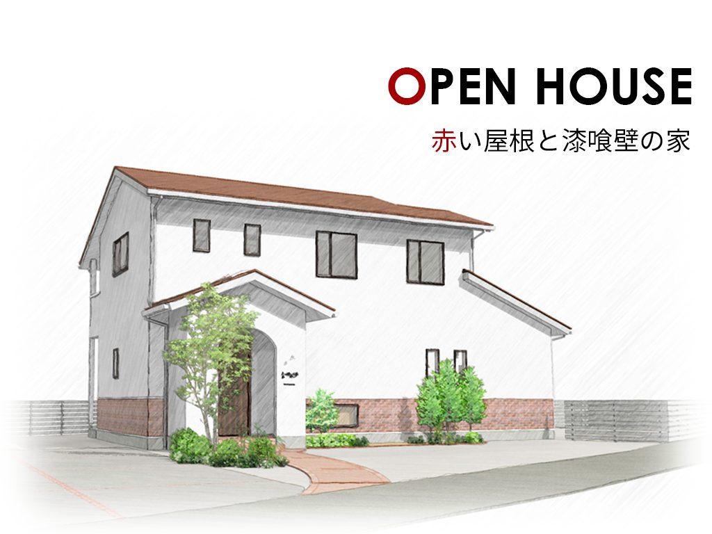 完成見学会 オープンハウス 赤い屋根と漆喰壁の家