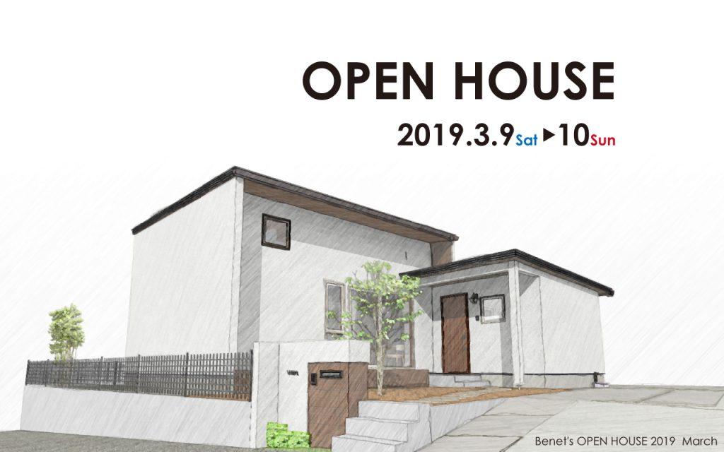 完成見学会 オープンハウス