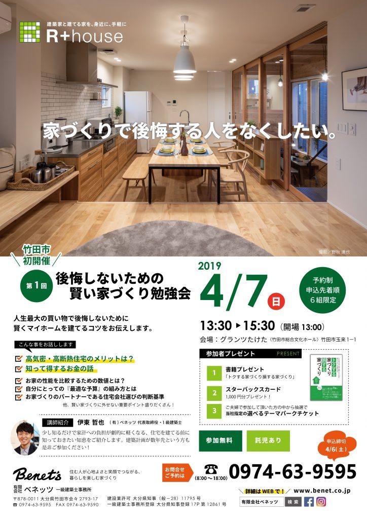 2019年4月7日 竹田市開催 後悔しないための賢い家づくり勉強会 チラシ