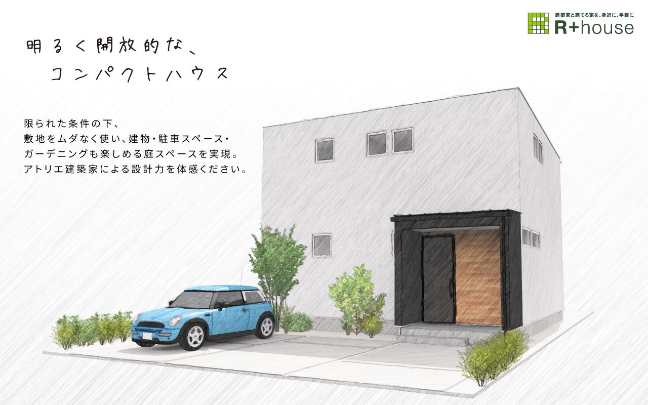 R+house完成見学会