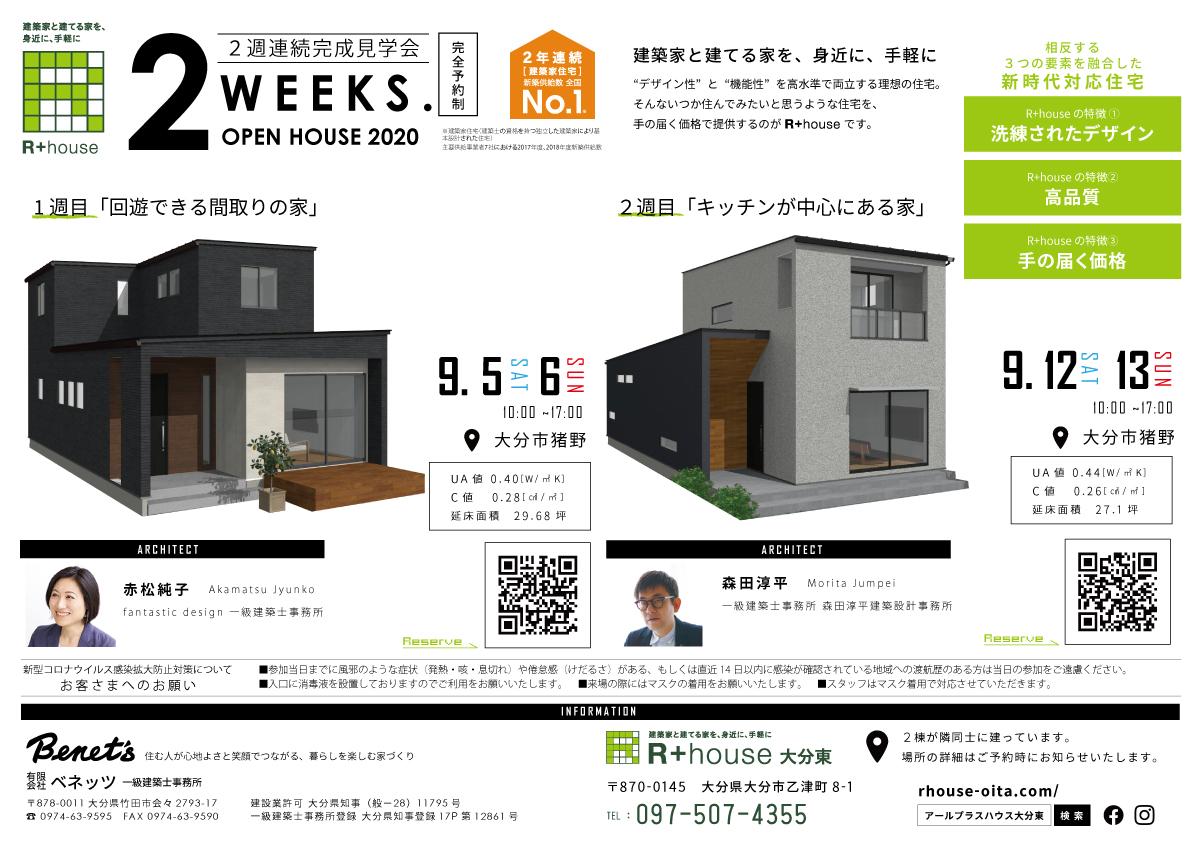R+house見学会 チラシ