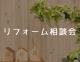 2017.10.1【リフォーム相談会】開催